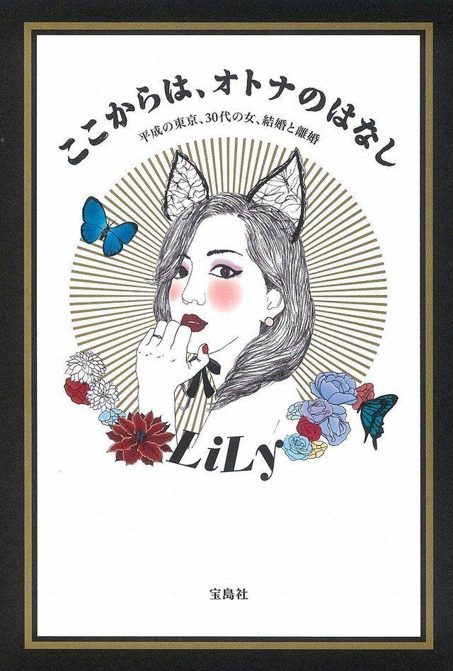 大人女子から共感の嵐コラムニストLiLyさんのおすすめ本4選