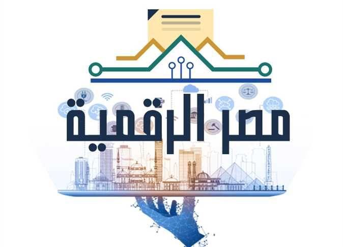تعرف على خدمات بوابة مصر الرقمية والجهات المستفيدة منها In 2020 Social Security Card Personalized Items Cards