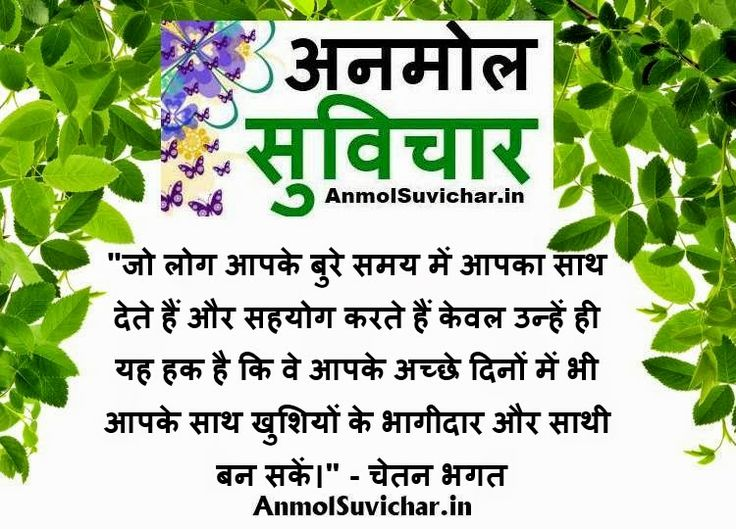 78 Best Images About Hindi Suvichar Images On Pinterest