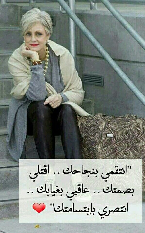 Pin By Noor Btoosh On Arabic Quotes Arabic Quotes Inspirational Quotes Motivation Girl Quotes