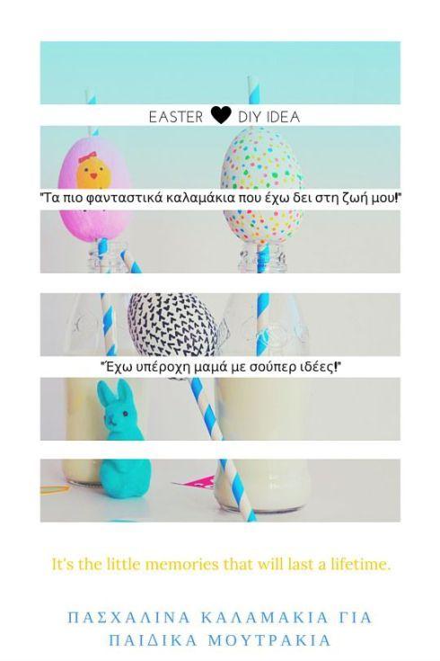Easter diy_kalamakia pasxalina  #πάσχα #kids #crafts #diy #straws