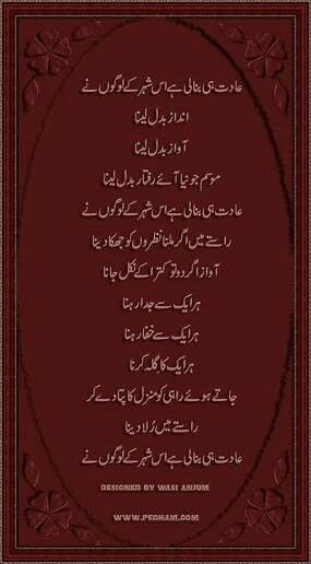 64 best poetry images on pinterest urdu poetry poetry quotes and punjabi poetry beautiful poetry urdu poetry poem quotes stopboris Images