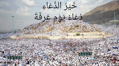 #DayOfArafa #ArafaDay #ArafatDay #Arafa #Arafat #Day #Islam #1438 #صيام #دعاء #يوم_عرفة #١٤٣٨