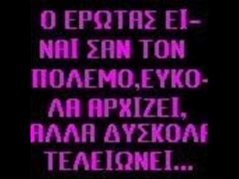 THA THELA KSANA NA ME THES!!!  Mixalis Xatzigiannis