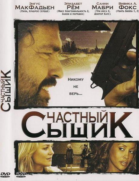 Частный сыщик / San Saba (2008) - смотрите онлайн, бесплатно, без регистрации, в высоком качестве! Детективы