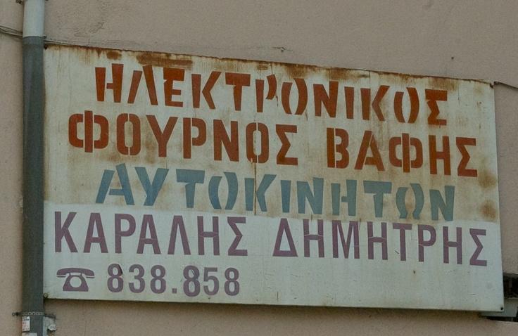 Auto paint shop, Thessaloniki