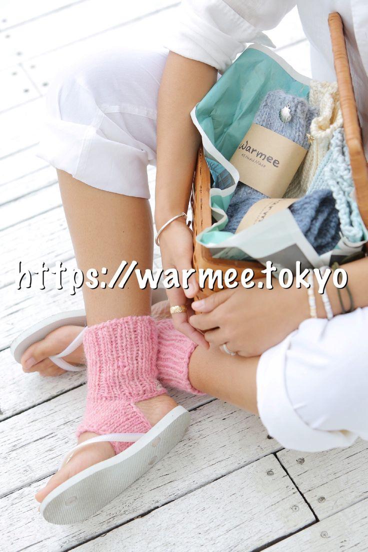 https://warmee.tokyo  #warmee #alohawarmee#tokyo #hietori #自然に温まる身体 #温める#冷え対策 #aloha #surf#冷え症 #ひえとり #女性の身体 #smile#knitstagram#knit#アンクルウォーマー #ヨガソックス#anklewarmers#yogasocks#love #東京#日本#2016ss