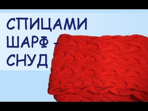 Схема вязания спицами. Шарф - снуд с узором коса из 18 петель /// knitting - YouTube