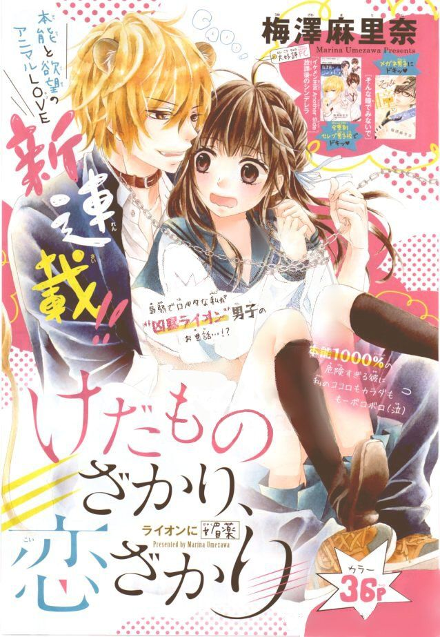 Kedamonozakari: Koizakari Capítulo 1 página 1 - Leer Manga en Español gratis en NineManga.com