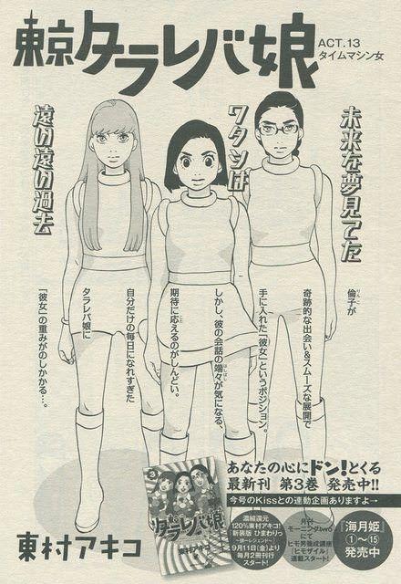 『東京タラレバ娘/13 タイムマシン女』東村アキコ