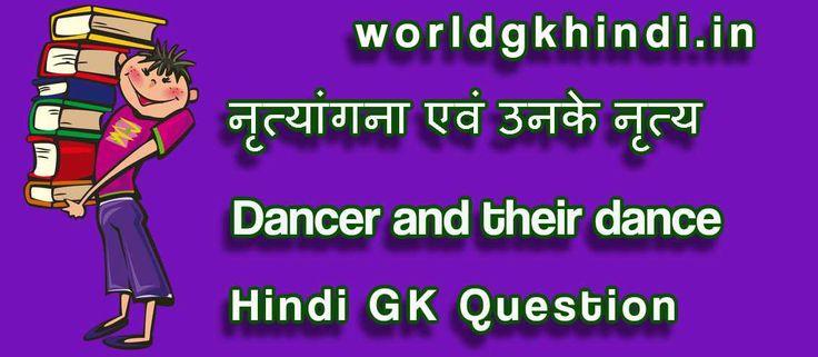 नृत्यांगना एवं उनके नृत्य Dancer and their dance GK Question - http://www.worldgkhindi.in/?p=1692