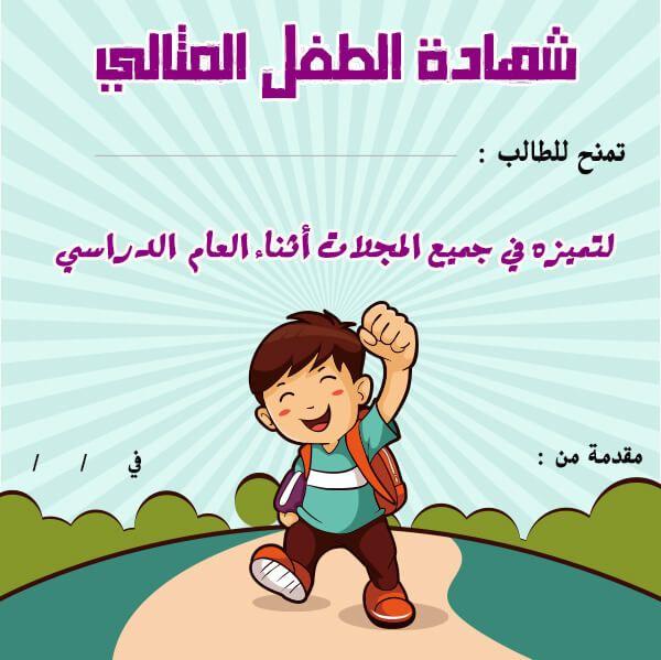 شهادات تفوق وتقدير لتعزيز السلوك الإيجابي شهادة تقدير جاهزة بالعربي نتعلم Islamic Books For Kids Arabic Kids Arabic Alphabet For Kids