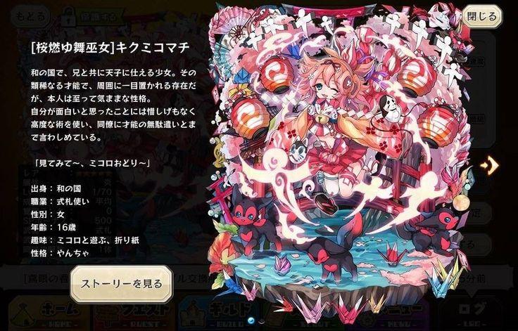 「桜燃ゆ舞巫女」キクミコマチ -メルクストーリア - 癒術士と鈴のしらべ -攻略Wiki【メルスト攻略】 - Gamerch