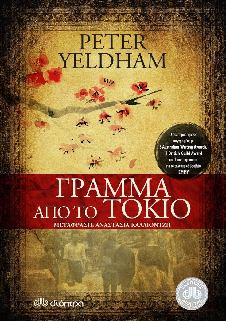 Μια ιστορία που διαδραματίζεται κατά τον Β' Παγκόσμιο Πόλεμο στον Ειρηνικό και μιλάει για αγάπη, θάρρος και δεσμούς που μένουν…