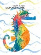 Морской конек. Автор Эрик Карл