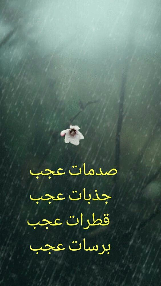 Pin by ubbsi on baarish☔ (With images) | Barish poetry ...