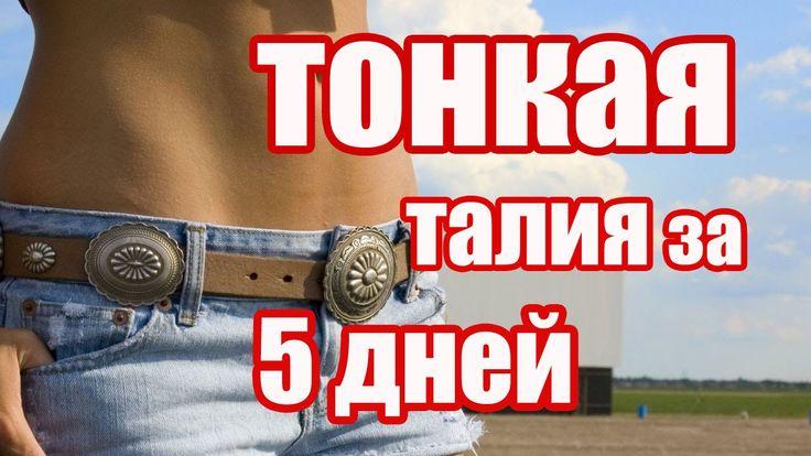 Тонкая ТАЛИЯ за 5 дней! Простые Упражнения для Тонкой Талии