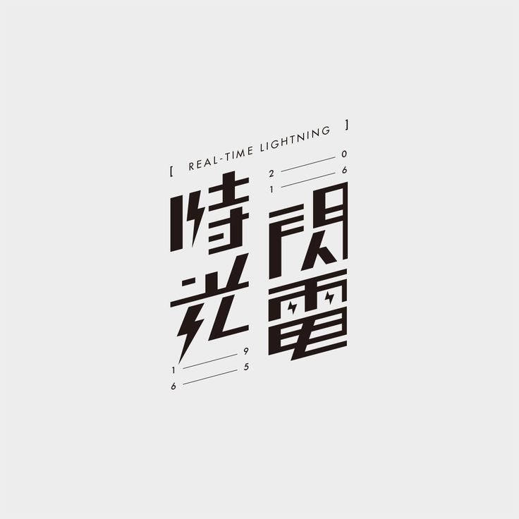 "Check out this @Behance project: ""標準字設計 / Logotype / Typography II"" https://www.behance.net/gallery/36712545/-Logotype-Typography-II"