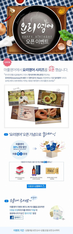 promotion-이벤트-요리영어-마풀영어