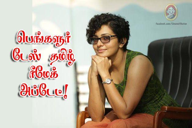 Bangalore Days Tamil Remake update   For News: http://cinema.vikatan.com/articles/news/28/9386  #BangaloreDays #Parvathi #TamilRemake