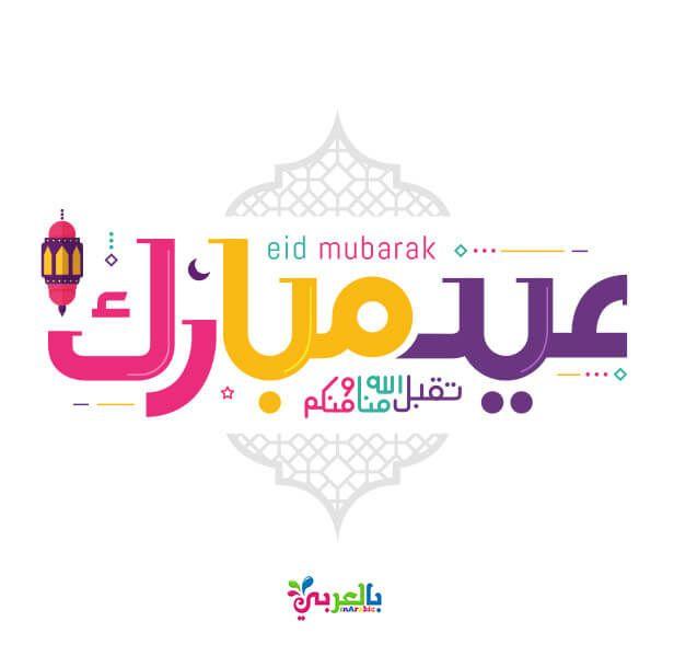 اجمل بطاقات عيدكم مبارك للتهنئة بالعيد عبارت تهنئة للعيد بالعربي نتعلم Home Decor Decals Eid Mubarak Decor