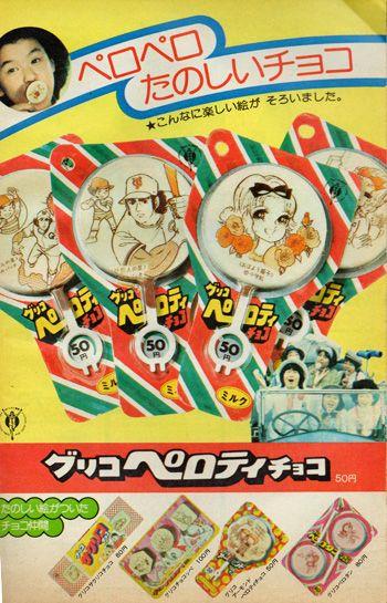 Japanese old school chocolates ペロティ