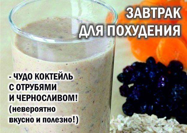Разгрузочный завтрак: коктейль с отрубями и черносливом
