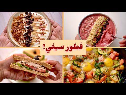 تاكل إيه لما تكون حران وجعان أفكار فطور صحي وسريع Youtube Food Breakfast Healthy