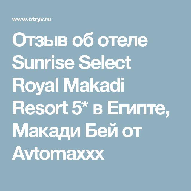 Отзыв об отеле Sunrise Select Royal Makadi Resort 5* в Египте, Макади Бей от Avtomaxxx