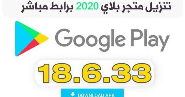 هو تحديث متجر قوقل بلاي 2020 Google Play Store 18 6 33أخر إصدار حيث يعد تحديث سوق جوجل بلاي ستور بشكل مستمر أمرا ضروريا ع Google Play Google Play Store Google