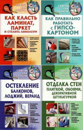 Советы Сан Саныча - Серия из 4 книг / Ю. Умельцев (PDF)