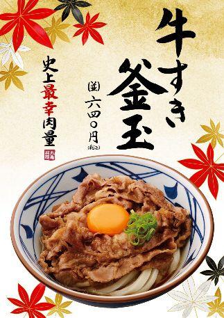 丸亀製麺甘辛い割り下で牛肉をたっぷり牛すき釜玉うどんを期間限定発売