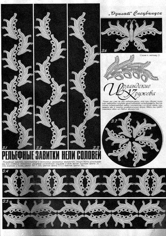 irish crochet motifs -Duplet.Irl.kruzheva_264.jpg