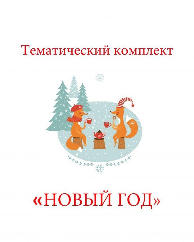 """Тематический комплект """"Ожидание Нового года"""""""