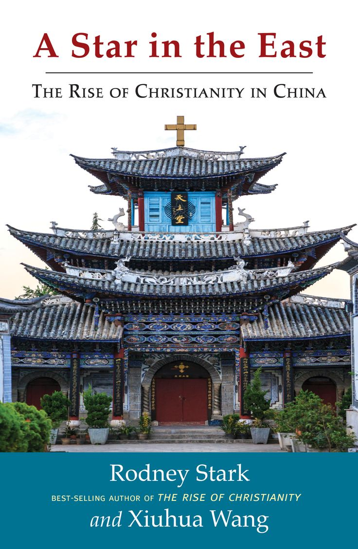A Star in the East: The Rise of Christianity in China || For anyone interested in the story of what God has been up to in China, this book is a must-read. || http://www.thegospelcoalition.org/article/book-review-a-star-in-the-east-the-rise-christianity-china