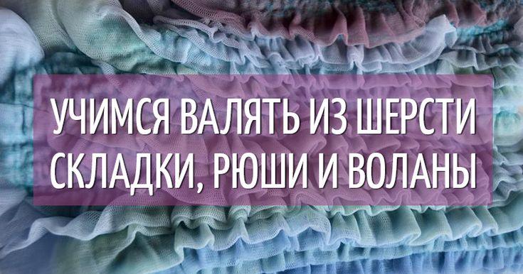 http://www.livemaster.ru/topic/1477041-izuchaem-metod-valyaniya-skladok-ryush-i-volanov
