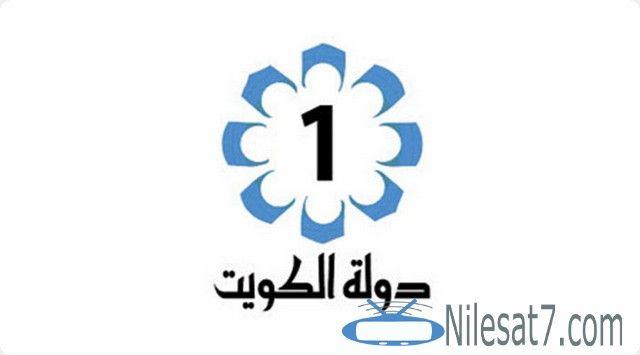 تردد قناة الكويت الأولى الفضائية Kuwait Tv 1 Kuwait 1 Kuwait Tv 1 القنوات الكويتية الكويت Home Decor Decals Decor Home Decor