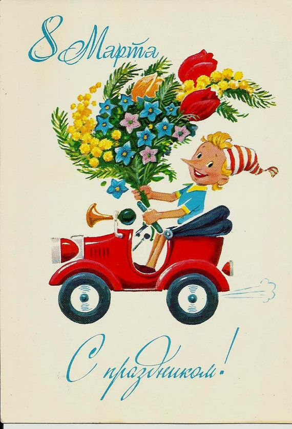 Vintage Russian Postcard CongratulationSoviet USSR