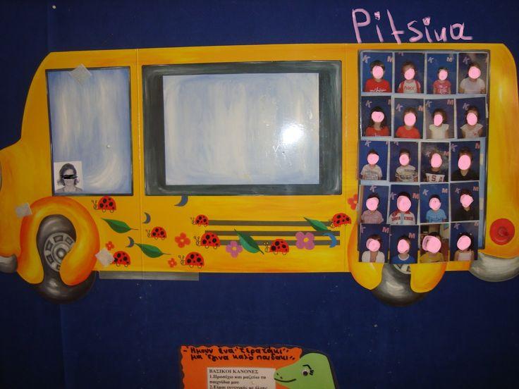 Pitsina - Η ΠΕΡΗΦΑΝΗ ΝΗΠΙΑΓΩΓΟΣ!!! ΑΝΑΝΕΩΜΕΝΗ PITSINA ΣΤΟ http://pitsinacrafts.blogspot: ΠΡΩΤΕΣ ΜΕΡΕΣ ΣΤΟ ΝΗΠΙΑΓΩΓΕΙΟ 1