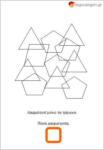 Ζωγράφισε μόνο τα τρίγωνα