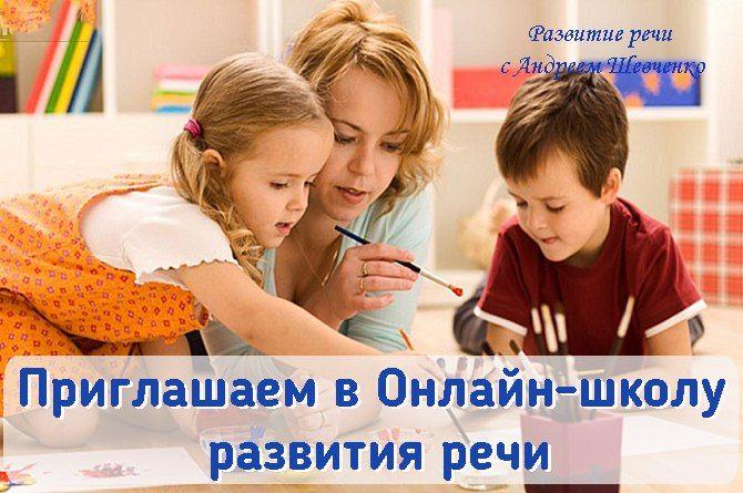 http://www.si-speech.info/master-gr.html  📌Почему не стоит ждать, пока ребенок заговорит сам.  И как помочь ему начать говорить быстрее?  Сейчас все чаще дети начинают говорить достаточно поздно. Не редкость ребенок, который в три года общается жестами и всего лишь несколькими словами.  Специалисты очень часто говорят, что нужно подождать, заниматься с таким ребенком логопеду еще рано. И действительно, редкий специалист может заниматься с двухлеткой. Ребенок в этом возрасте еще не может…