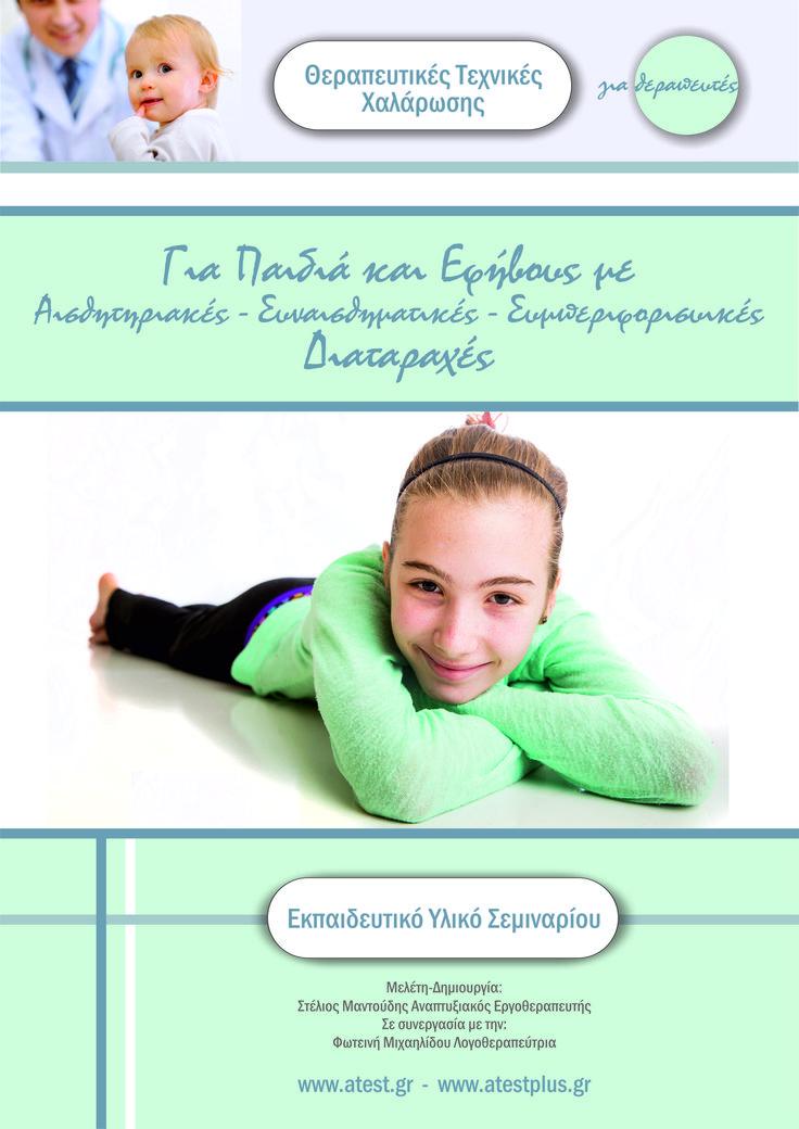 Εξώφυλλο του βιβλίου ''θεραπευτικές Τεχνικές Χαλάρωσης'' για θεραπευτές  Το βιβλίο αποτελεί μέρος του σεμιναρίου και θα δοθεί στο πλαίσιο αυτού.  Αναλυτικά, περιλαμβάνει το θεωρητικό μέρος αλλά και όλες τις  πρακτικές τεχνικές χαλάρωσης που θα συζητηθούν στο σεμινάριο.