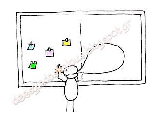 Ιδέες για δασκάλους: Οι καλοί λογαριασμοί...