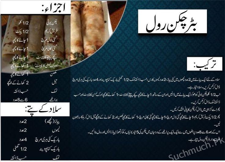 Butter Chicken Roll Recipe, Ramadan Recipes, Chicken Roll recipe, Pakistani Recipes, Iftar Recipe, Pakistani Dishes, Kitchen Recipes, Recipes.