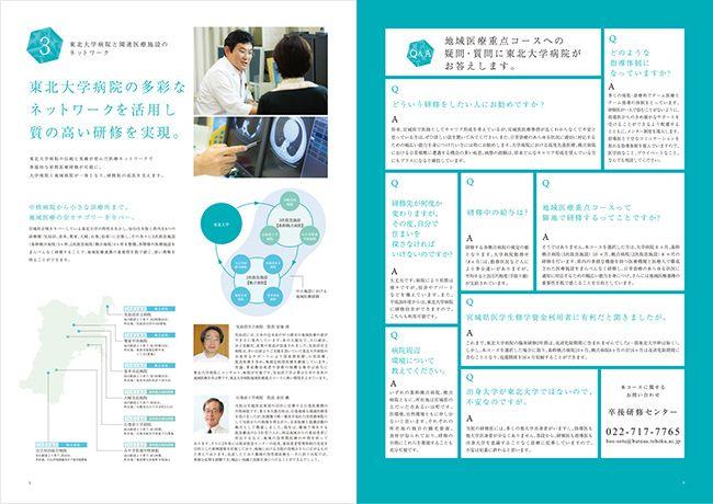 Tohoku University Hospital _ Poster , Pamphlet