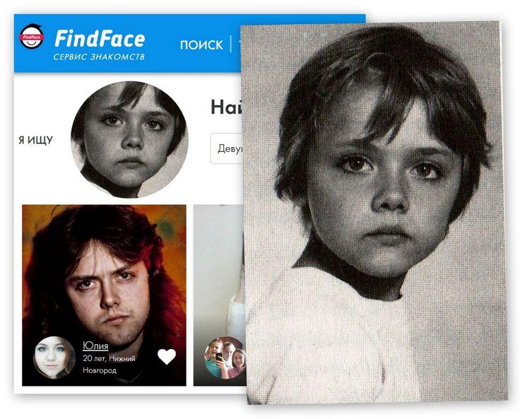 Парень девочку искал, с которой ходил в одни детский сад в 90-х годах: https://vk.com/wall-59742661_526193 Интересно не то, что эта девочка оказалась мальчиком, а совсем другое. Попробовали поиск по фотографии этого мальчика и FindFace смог идентифицировать в нём одного из основателей группы Metallica. Получается нейронная сеть сервиса смогла определить человека, несмотря на промежуток между фотографиями примерно в 20 лет.