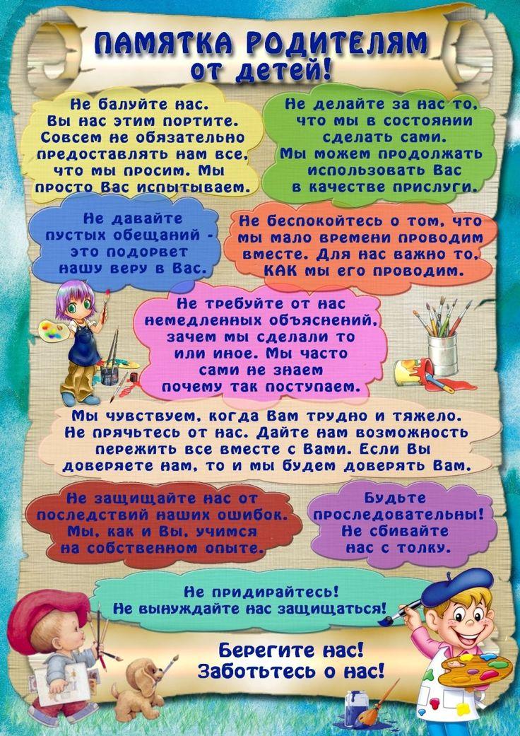памятки для родителей в детском саду: 20 тыс изображений найдено в Яндекс.Картинках