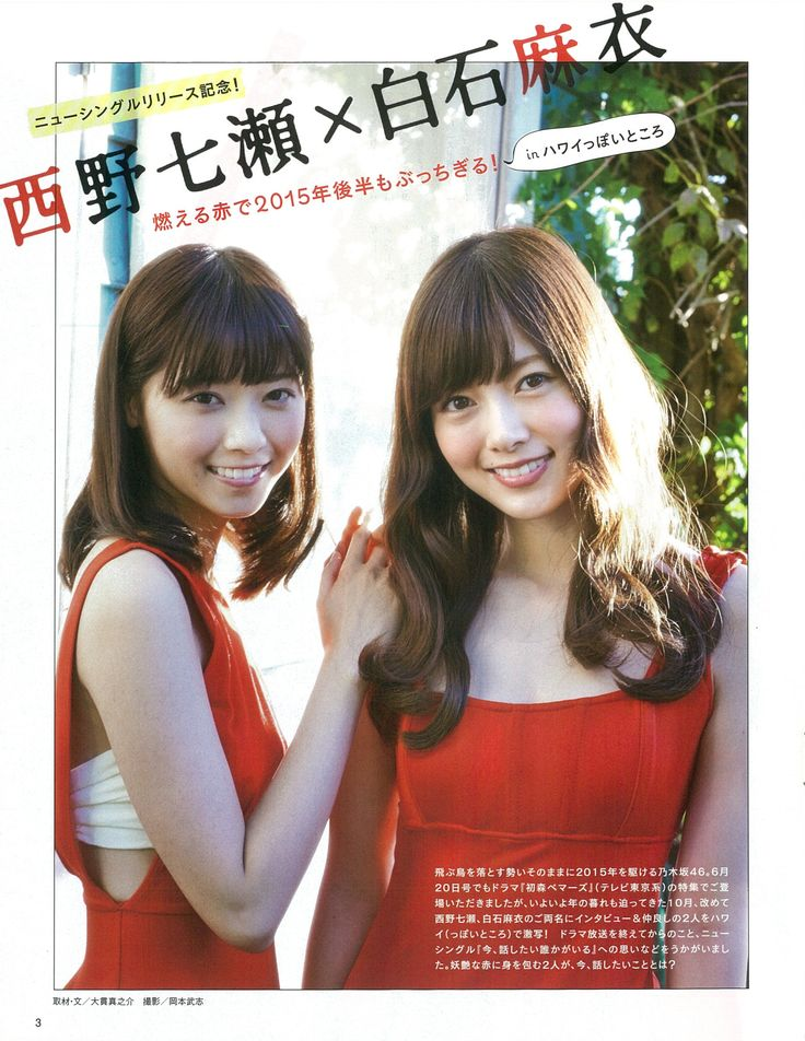 I'll see you in another life, TV Bros. 2015年10月24日号 西野七瀬&白石麻衣