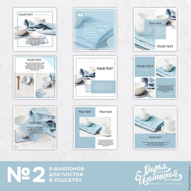 №2 - 9 шаблонов для постов в социальных сетях – купить в интернет-магазине на Ярмарке Мастеров с доставкой