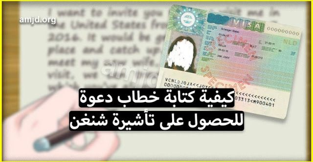 رسالة دعوة للحصول على تأشيرة شنغن تعلم كتابة خطاب دعوة Event Visa